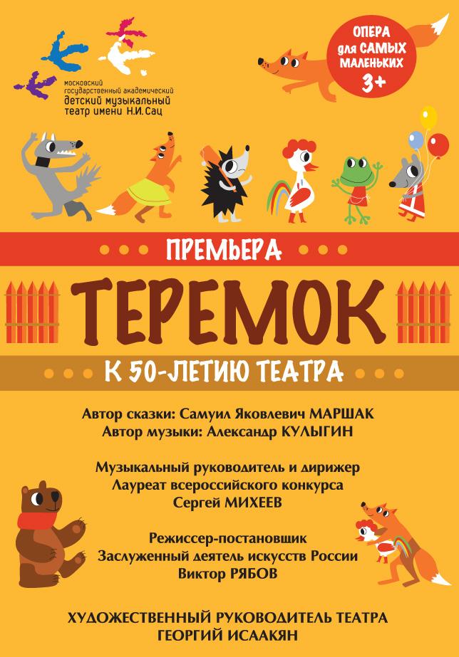 Билеты на спектакль теремок купить билет в кассе театра вахтангова