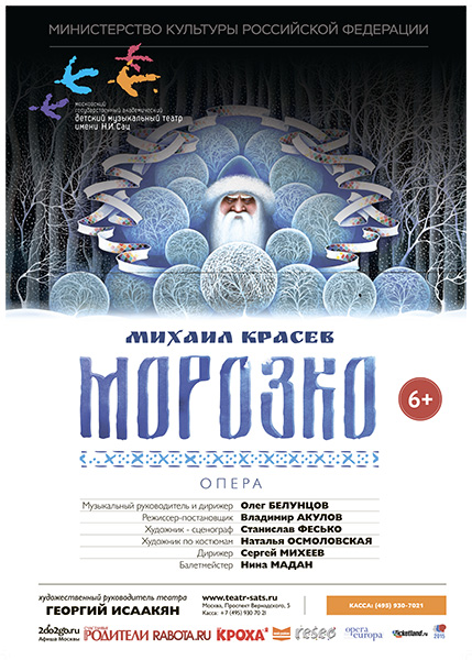 saz_morozko-poster