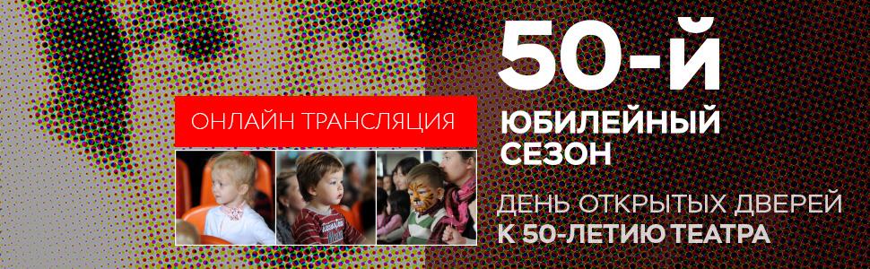 saz_50let