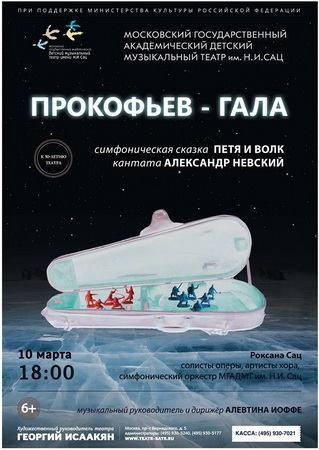 Прокофьев-Гала