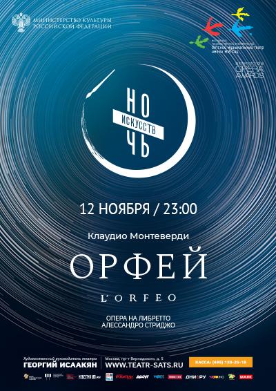 poster_orfeus