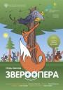 Звероопера_А1_print