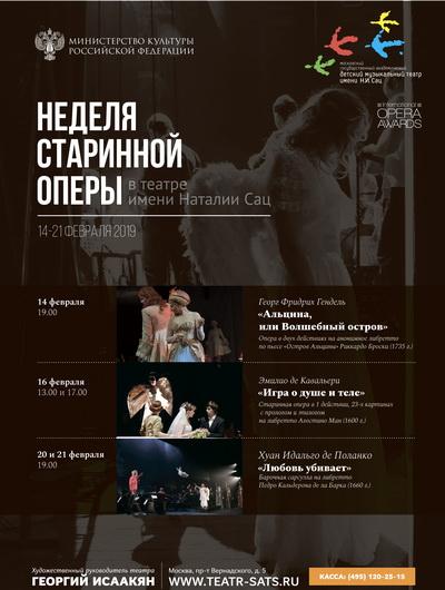 saz_barocco-opera