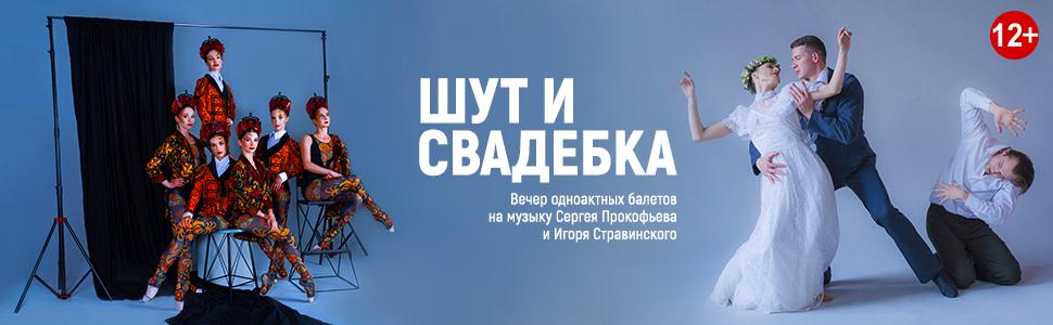Shut_Svadebka