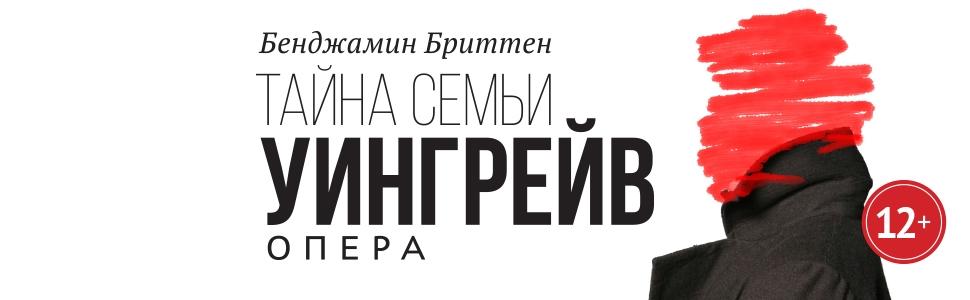 ТАЙНА СЕМЬИ УИНГРЕЙВ